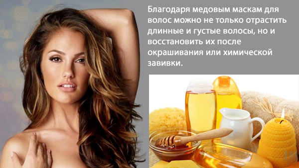 Польза медовых смесей