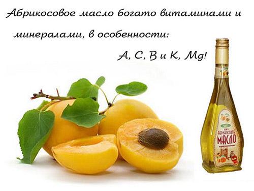 Витамины в масле абрикоса