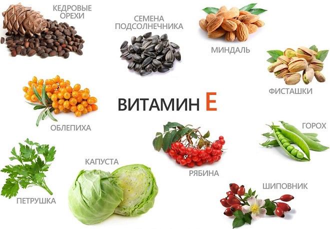В чем есть витамин Е