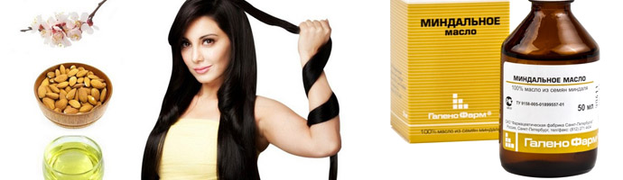 Лечение волос при помощи миндаля