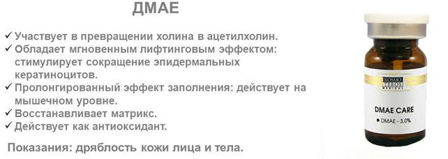 Мезококтейль ДМАЕ