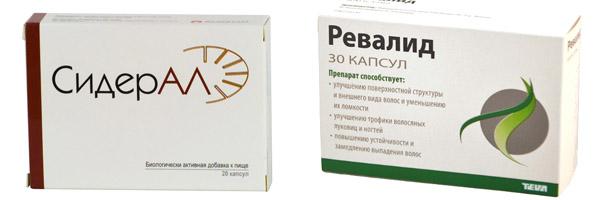 Таблетки Сидерал и Ревалид