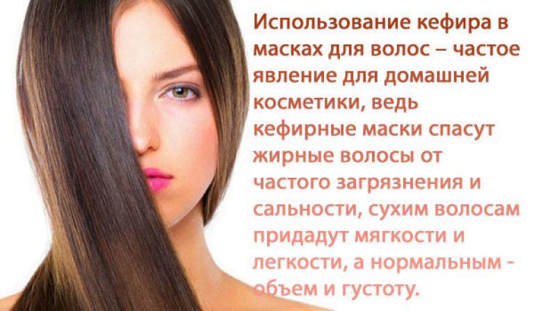 Как сделать из кефира маску на волосы
