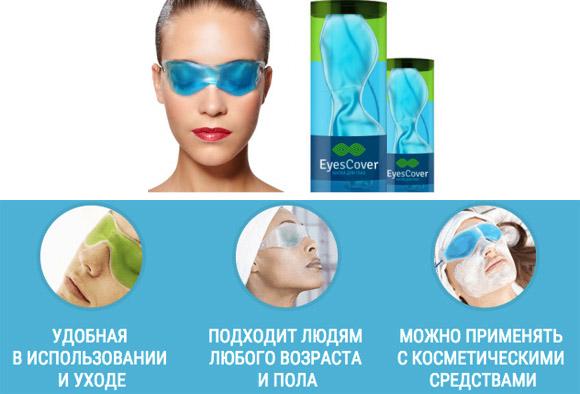 Маска EyesCover