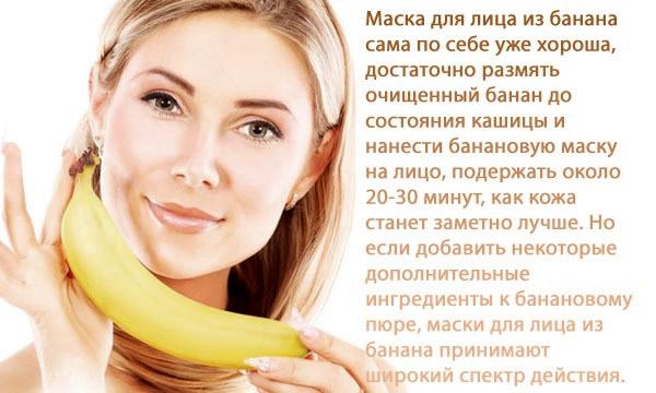 Польза банановых масок