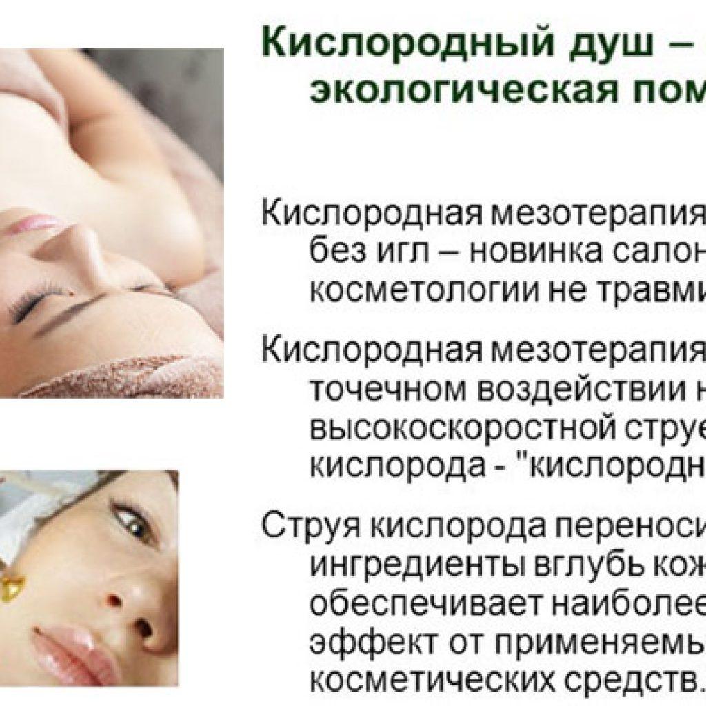 Преимущества оксимезотерапии