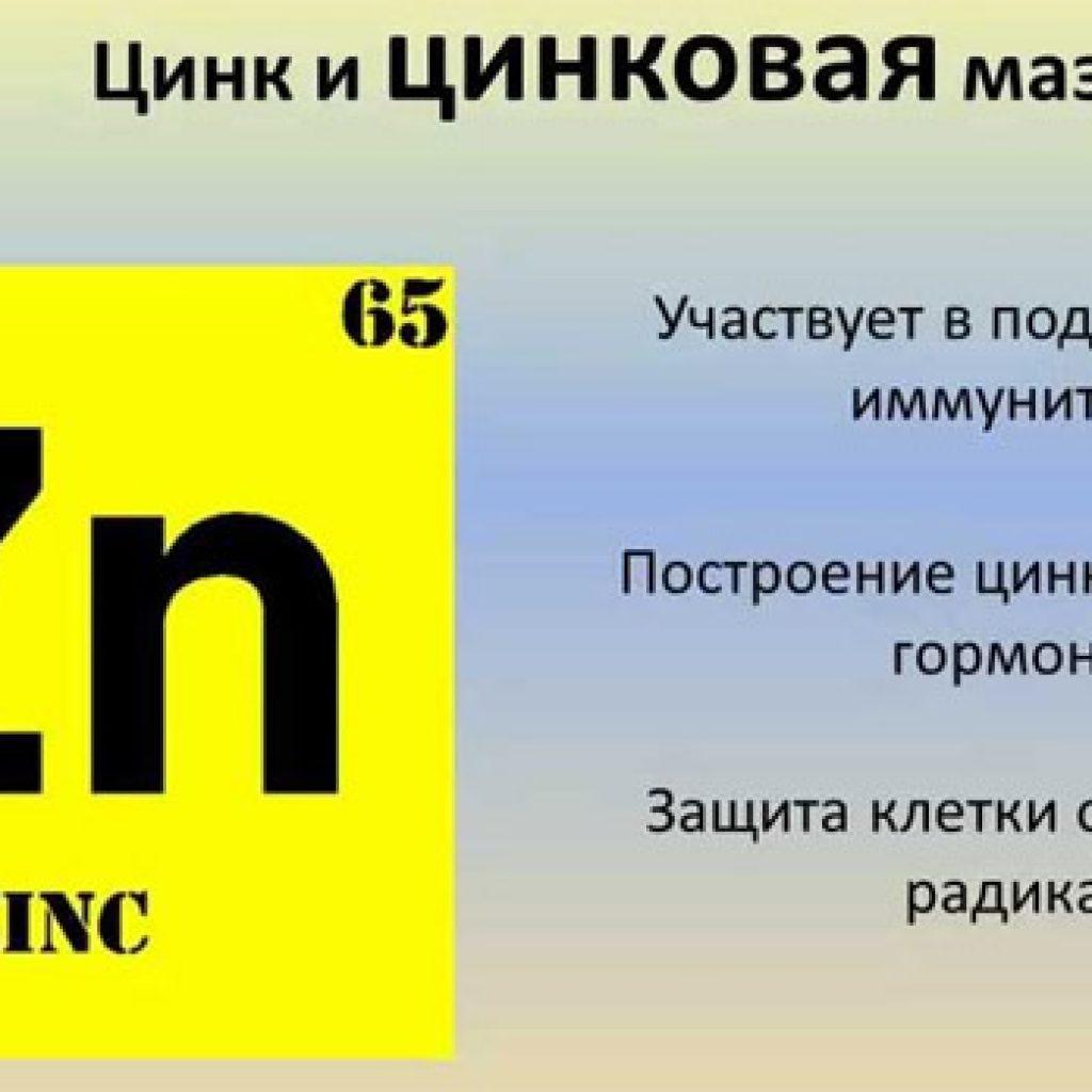 Преимущества составов с цинком