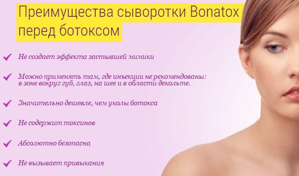 Преимущества Bonatox