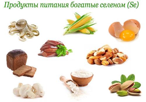 Продукты с селеном