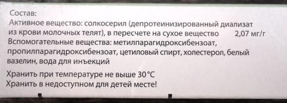 Состав Solcoseryl