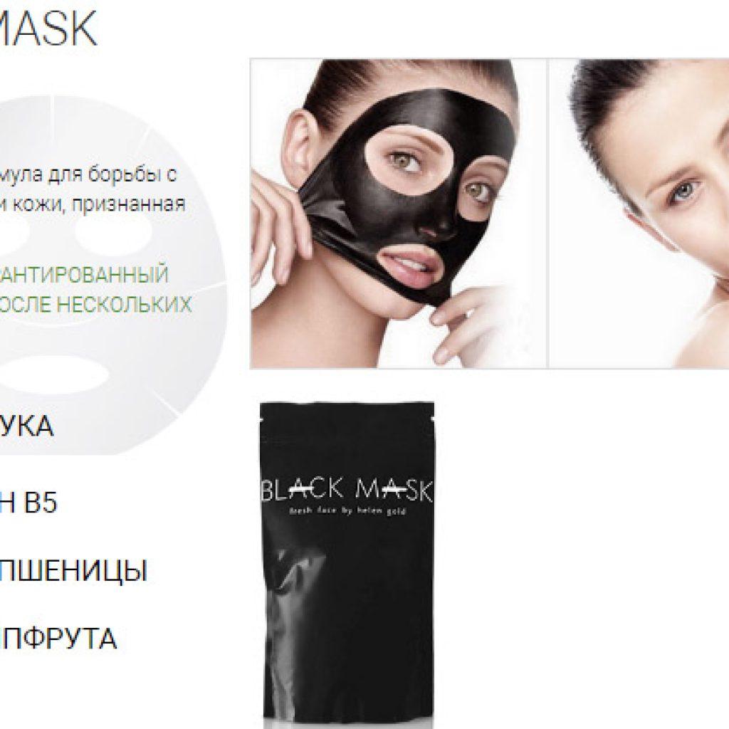 Что такое Black Mask