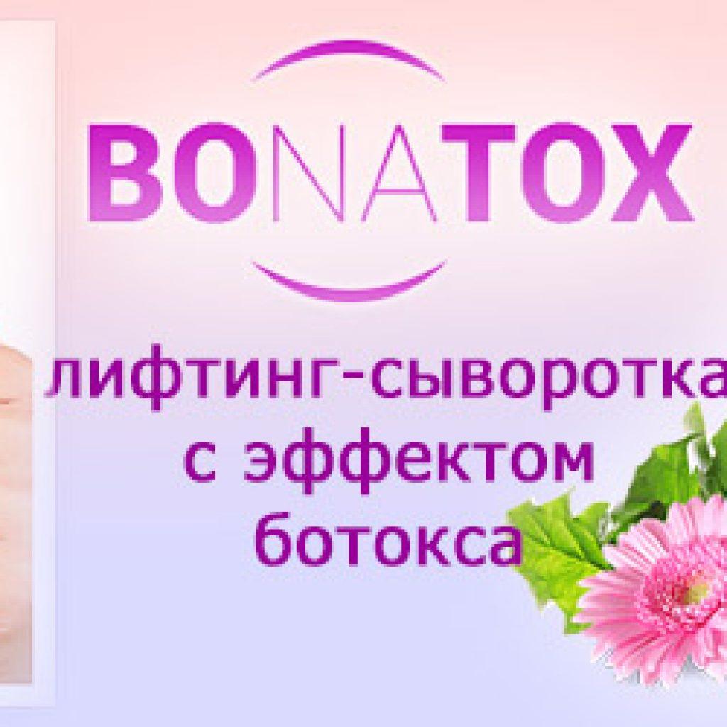 Что такое Bonatox