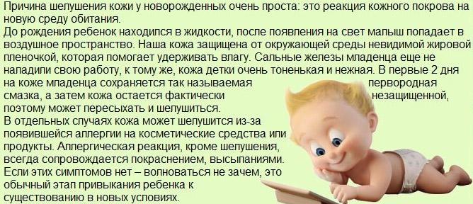 Шелушение у ребенка