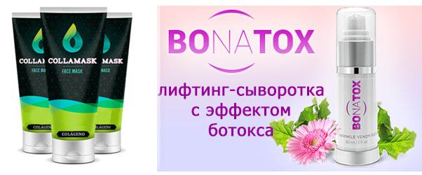 Collamask и Bonatox