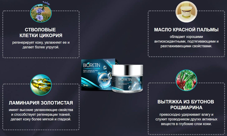 состав крема Биоретин