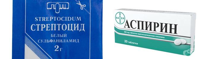 Стрептоцид и Аспирин