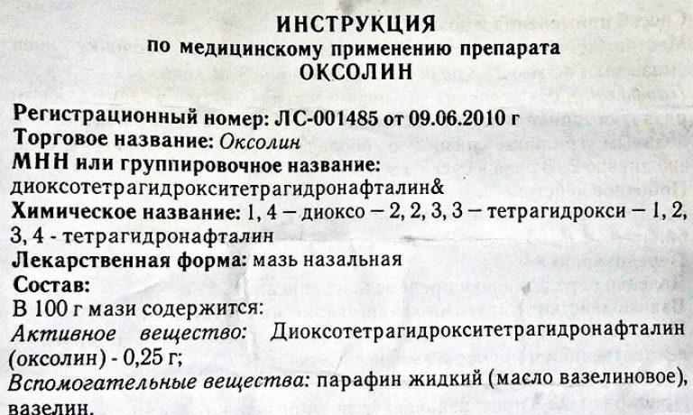 Оксолин инструкция по применению