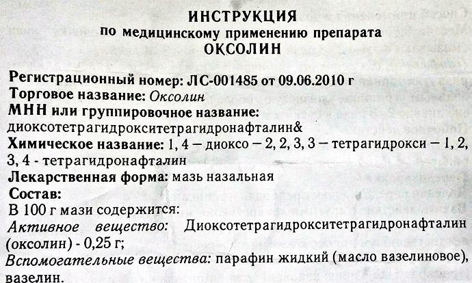 Инструкция к Оксолиновой мази