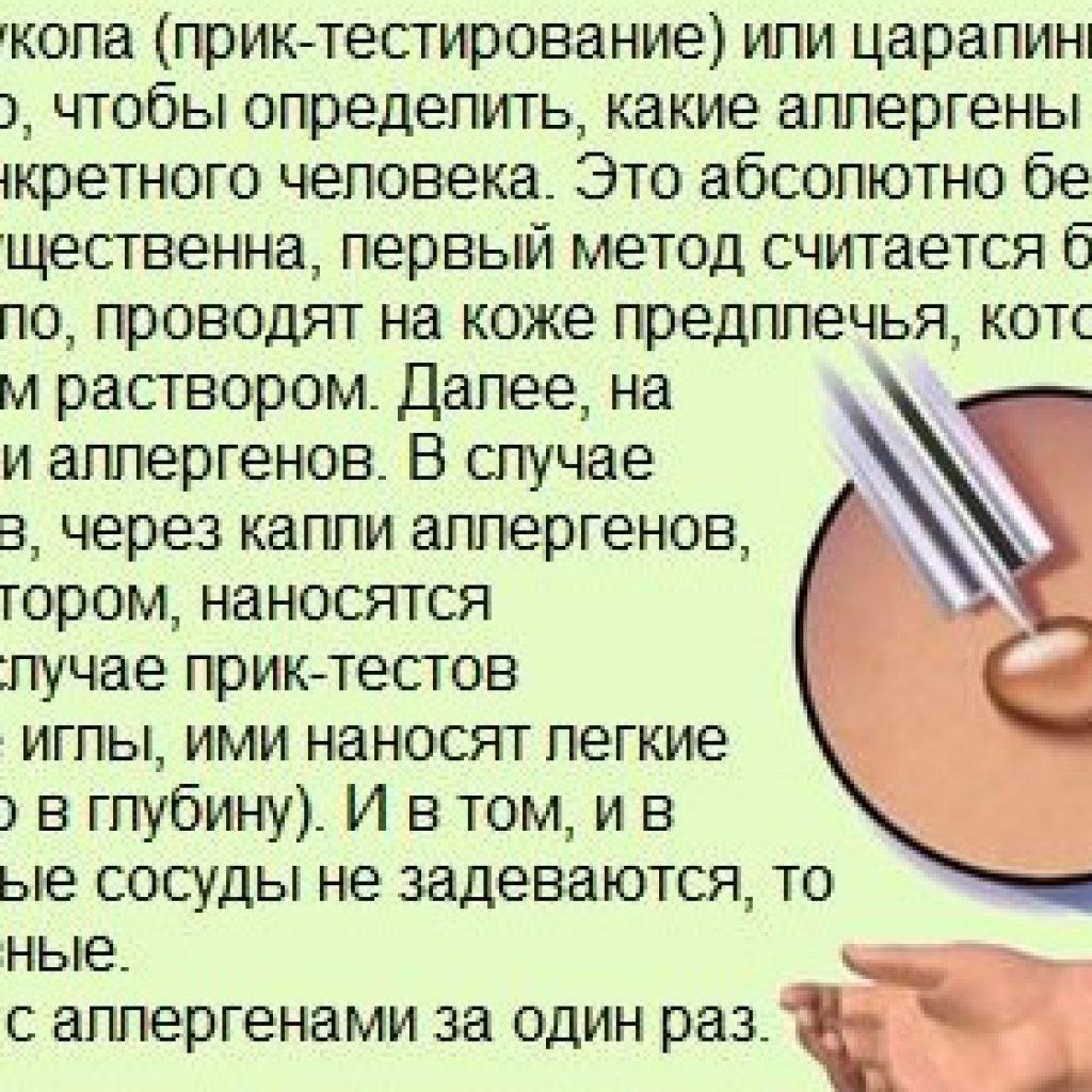 Исследование методом укола