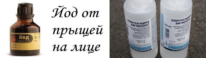Йод и Хлоргексидин