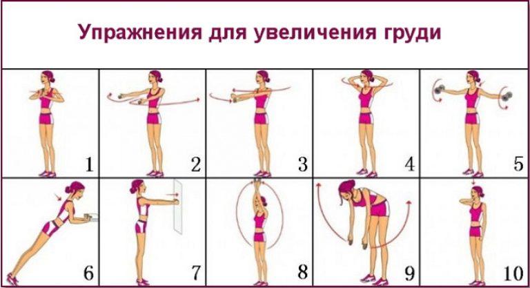 техника увеличения груди