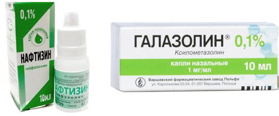 Нафтизин и Галазолин