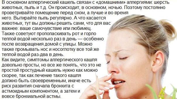 Особенности аллергической реакции