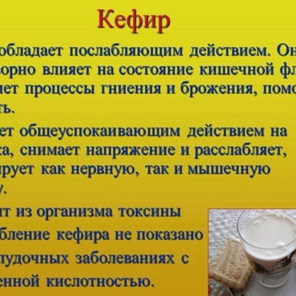 Польза кефира