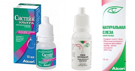 Препараты Систейн и Натуральная слеза