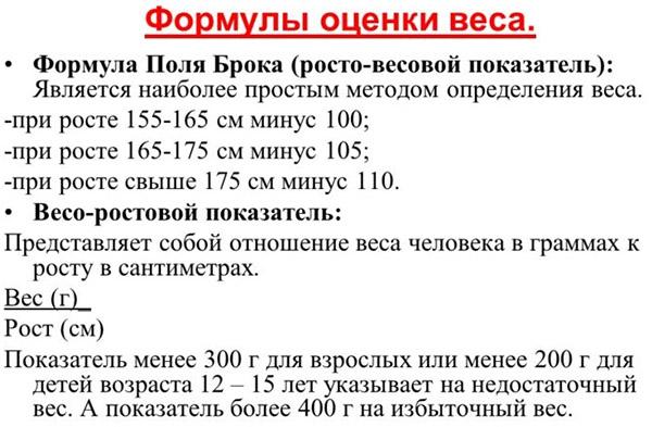 Формула Поля Брока