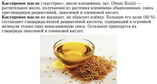Что такое масло клещевины