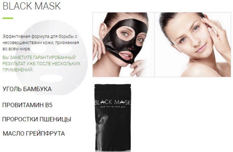 Простые маски для лица от черных точек в домашних условиях