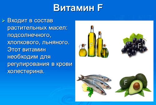 Где содержится витамин F