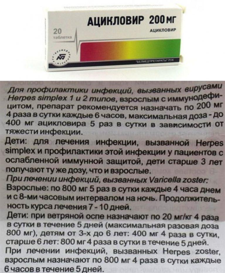 ацикловир таблетки инструкция при простуде