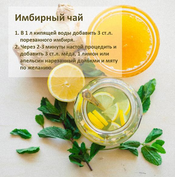 Как приготовить имбирный чай