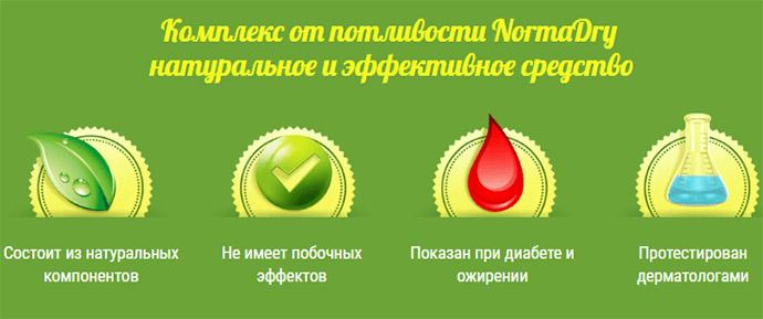Комплекс NormaDry от потливости