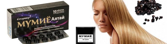 Мумие для лечения волос