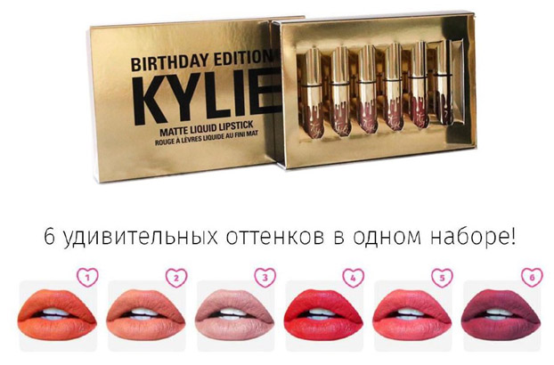 Набор Birthday Edition