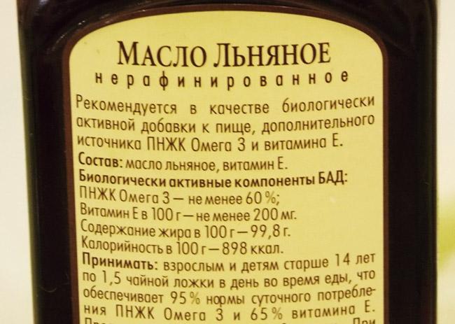 Нерафинированное льняное масло