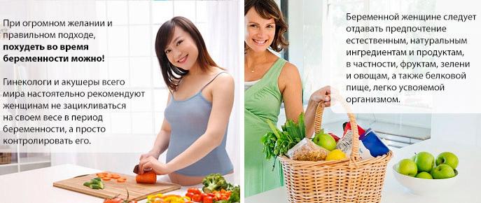 Особенности диеты для беременных