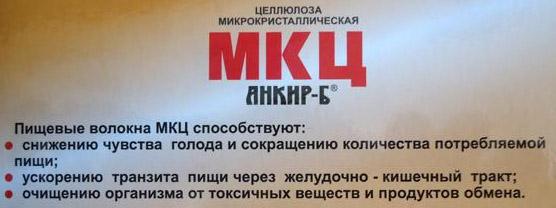 Препарат МКЦ