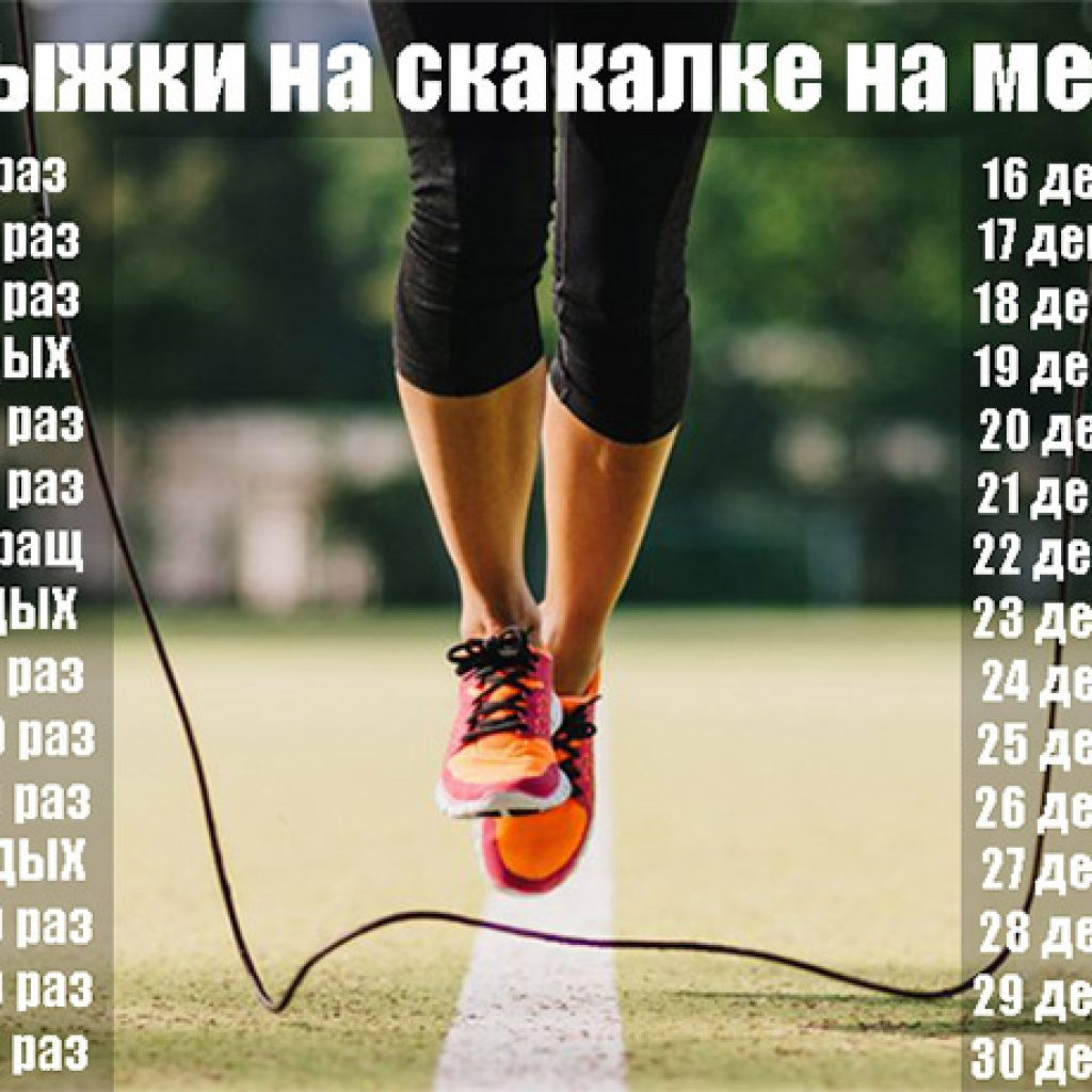 Программа на месяц