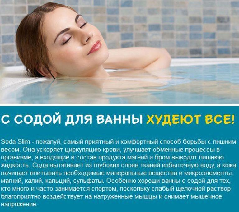 содовая ванна для похудения отзывы