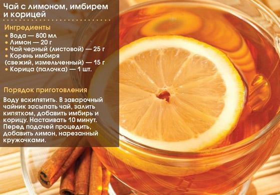 Чай с лимоном, имбирем и корицей