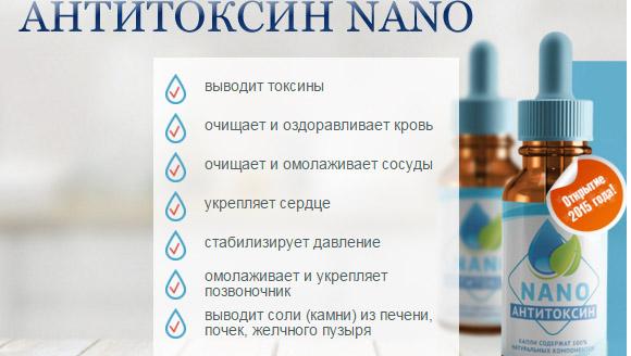 Эффективность AntiToxin Nano