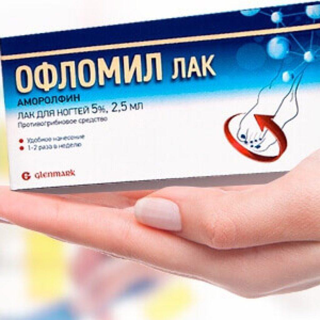 Лак Офломил для лечения грибковой инфекции ногтей - отзывы и цена