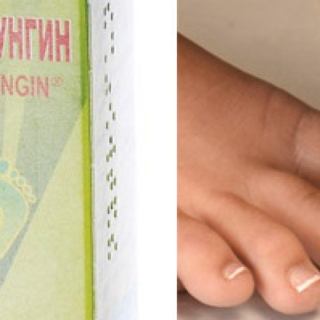 Нитрофунгин для устранения грибка