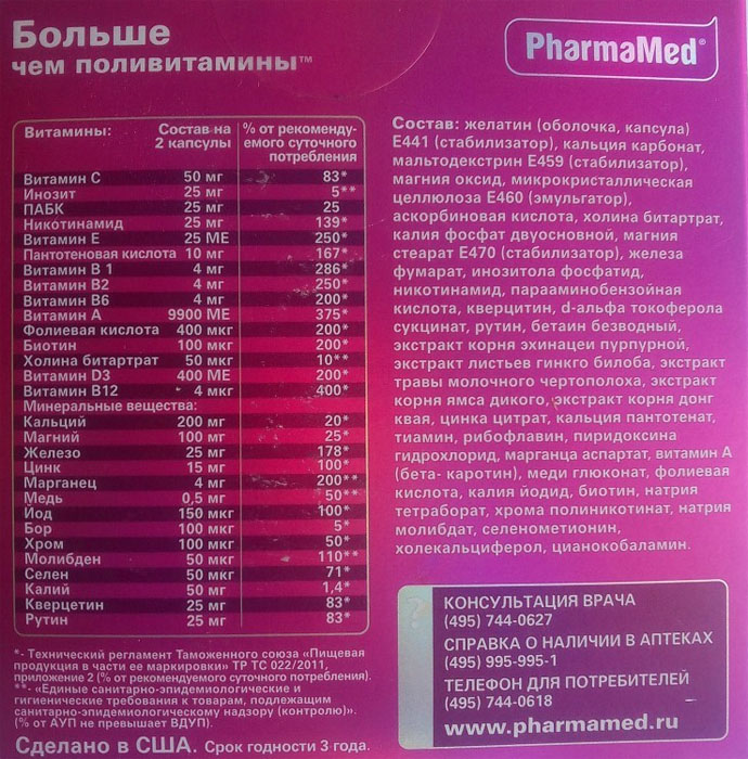 Поливитамины Lady's formula