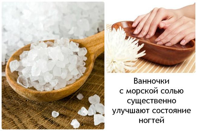 Солевой раствор для ногтей