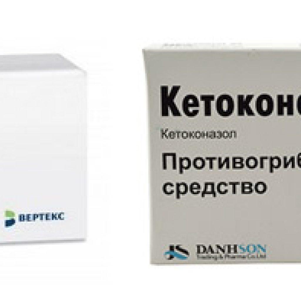 Таблетки Тербинафин и Кетоконазол